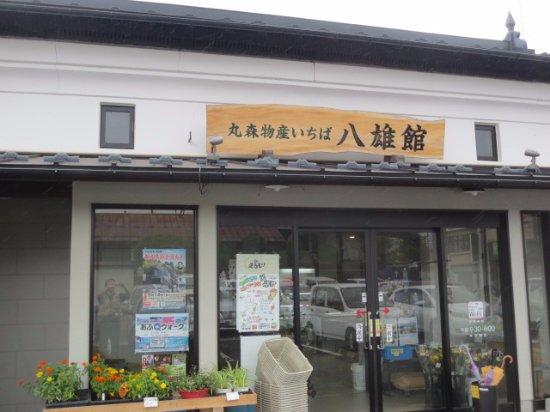 Marumori-machi, Japan: 八雄館