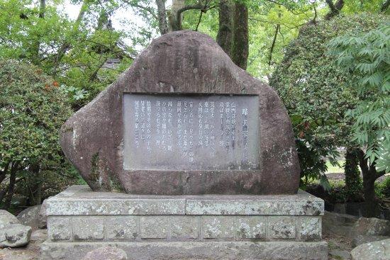 Kikyorai no Shihi Monument