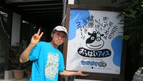 Nakayasu Bokujo