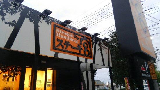 Moriya, Japan: KIMG9913_large.jpg