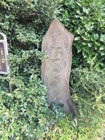 Grave of Ikku Jippensha
