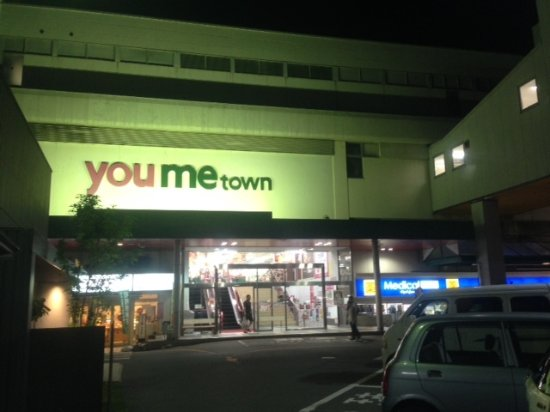 You Me Town Gion