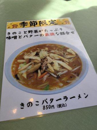 Date, Japan: 店構えとラーメン