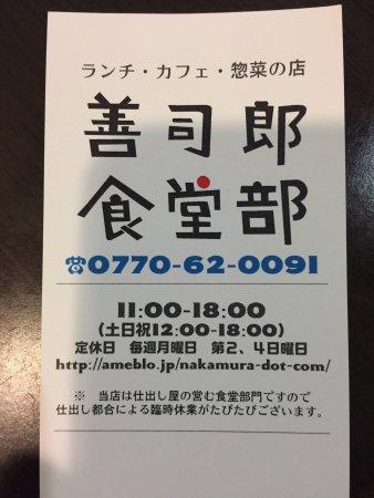 Wakasa-cho, Japan: 善司郎 食堂部