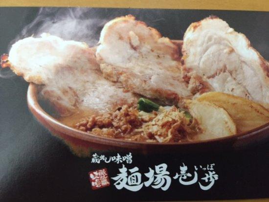 Kuradashimiso Memba Ippo: お店に置いてある名刺サイズの店舗案内です。