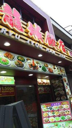 Ryujohan Hong Kong Road: 龍城飯店 香港路店~リュウジョウハンテン ホンコンロウテン~