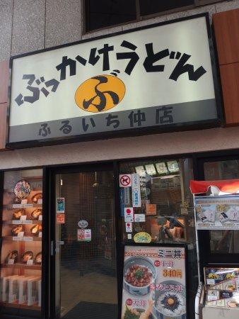 Furuichi Nakaten : アーケードの入り口