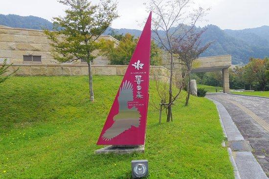 Wakasa-cho, اليابان: 近代的な外観です