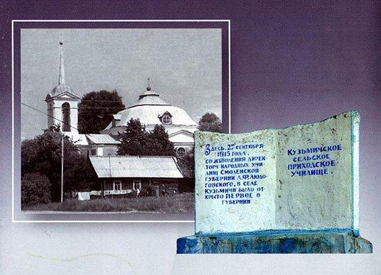 Kuzmichi, Russie: храм