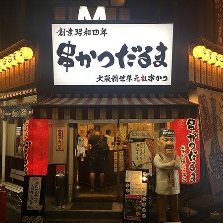 Gansokushikatsu Daruma Nanbahonten: photo0.jpg