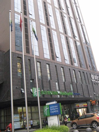 Holiday Inn Express CHENGDU WEST GATE: The front of the hotel
