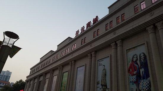 Baoji, Cina: 寶雞開元商城