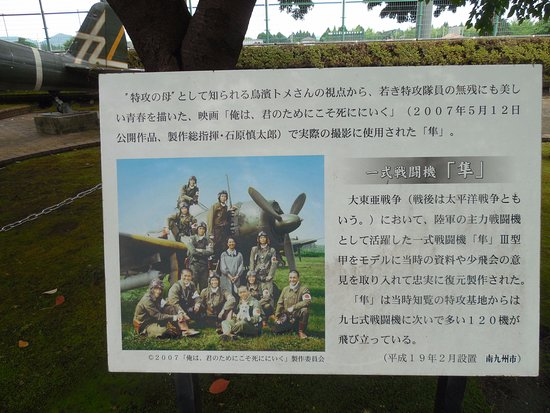 Minamikyushu, Japan: 復元製作された 隼 の案内板
