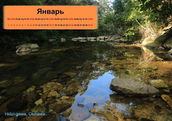 Kunigami Village Forest Park: Хидзи гава