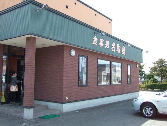 Kuriyama-cho, Ιαπωνία: 駐車場が手前に
