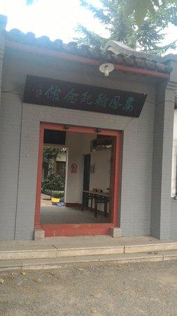 Jiaozhou, China: 大門入口