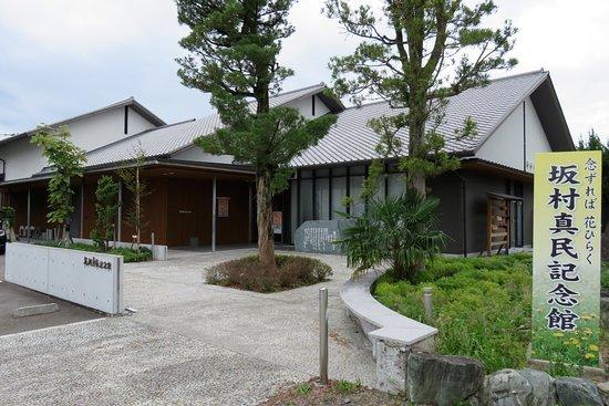 Shinmin Sakamura Memorial Museum