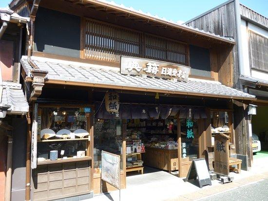 Mino, Ιαπωνία: 和紙のお店