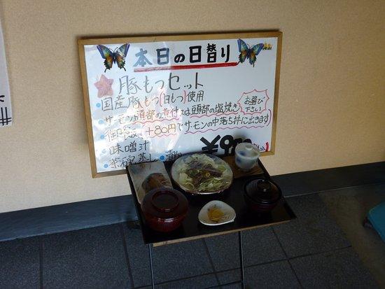Mino, Ιαπωνία: 日替わりのサンプル