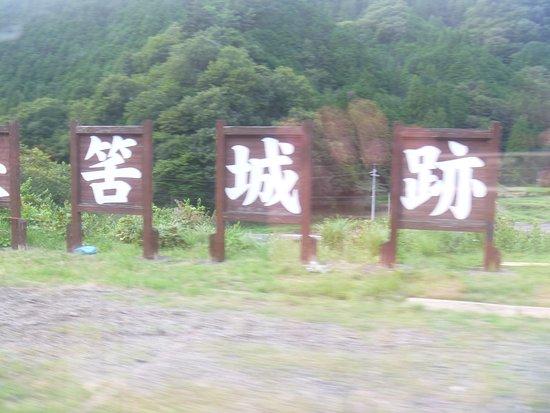 Yahazu Castle Remains