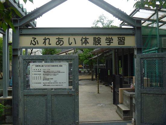 Shinkyoji Park