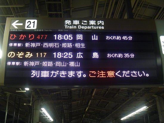 Chugoku, Japan: 新大阪駅案内表示