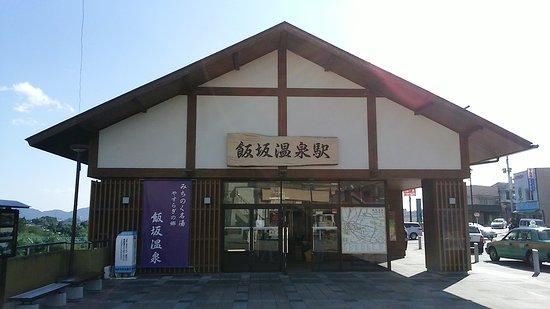 Fukushima Transportation - Iizaka Line