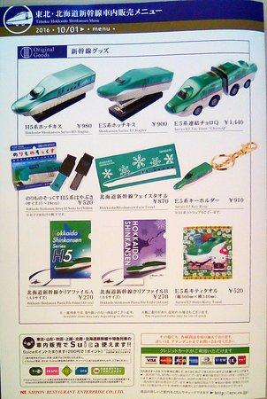 Tohoku, Japan: 車内販売メニュー