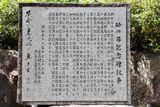 砂の器記念碑, 記念碑の由緒
