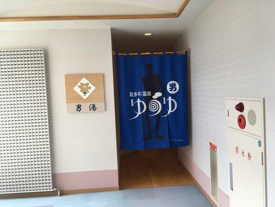 Hamanaka-cho, Japonia: photo3.jpg