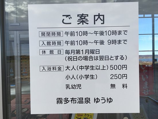 Hamanaka-cho, Japão: photo4.jpg