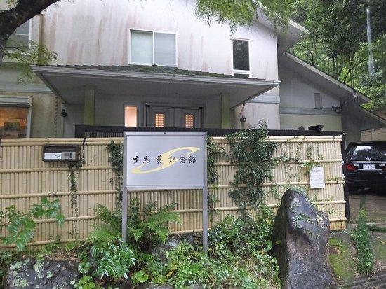 Shigemitsu Mamoru Memorial Hall
