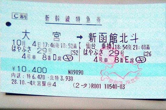 Tohoku, Japan: 指定席乗車券(このような発券もできるのですね)