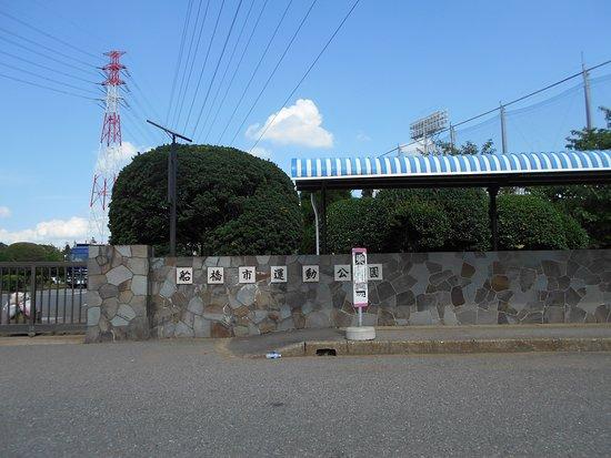 Funabashi City Sports Park