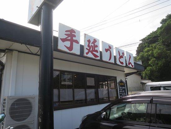 Shinkamigoto-cho, Japão: 店舗外観