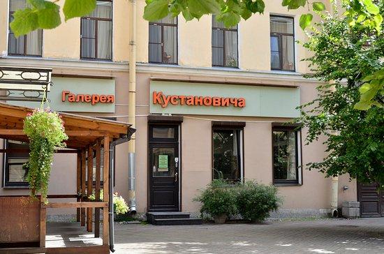 Kustanovich's Gallery