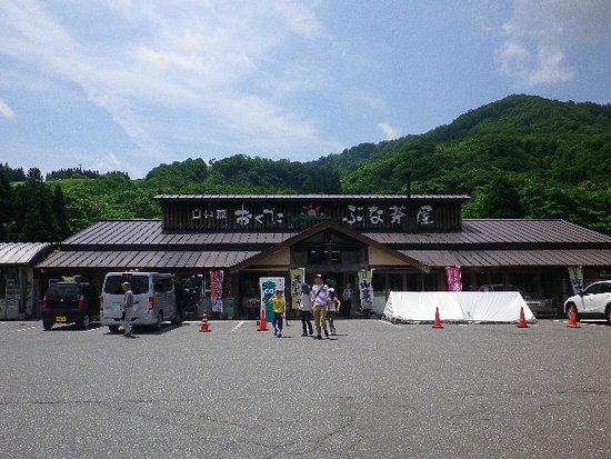 Oguni-machi Foto