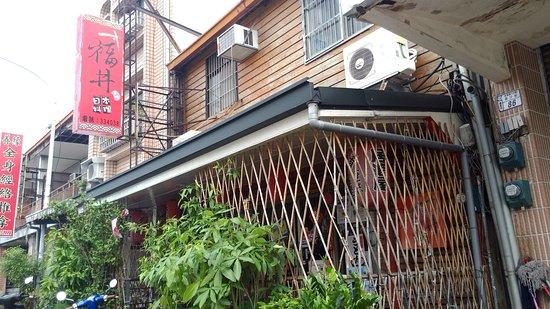 Fujing Japanese Restaurant: 福井外觀