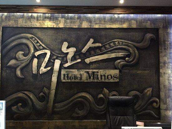 호텔 미노스