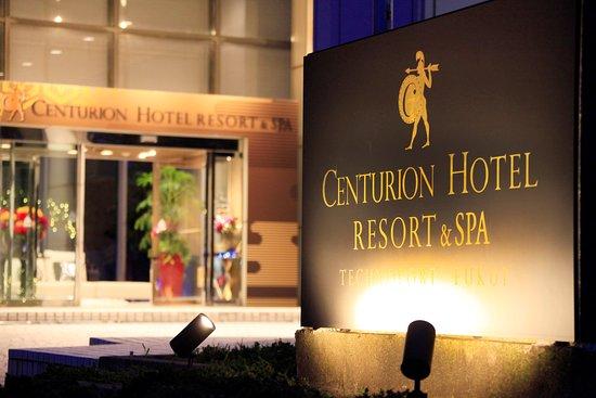 Foto de Centurion Hotel Resort & Spa Technoport Fukui