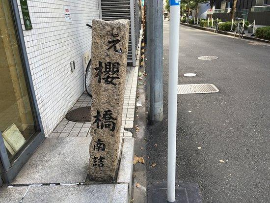 Moto Sakurabashi Minamizume Monument