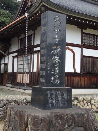 Tenneiji Temple: 研修道場の石碑