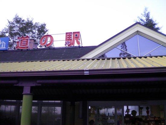 Anjo, Japón: 道の駅「デンパーク安城」