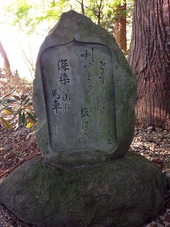 Tanka Stele of Saito Mokichi
