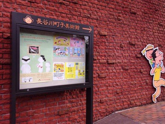 Hasegawa Machiko Art Museum