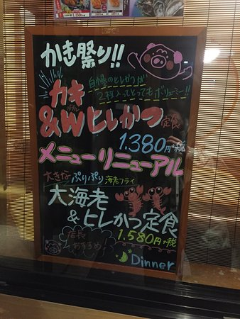Sano, Jepang: delicious japan food!!! unexpected 👍🏻👍🏻👍🏻  Set Dinner is nice Price and make me full. Good