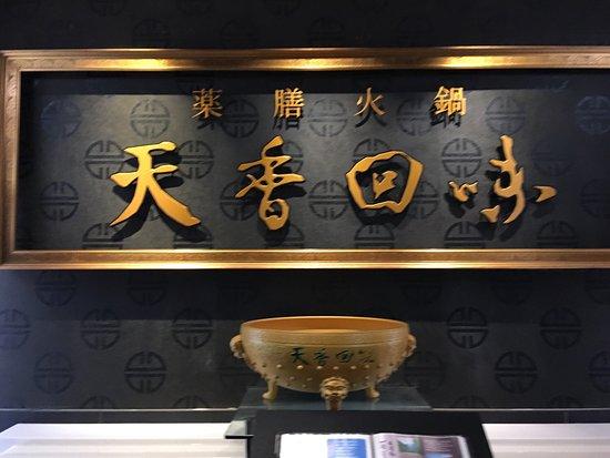 Tenshan Feiwei: やっぱり食べたくなります