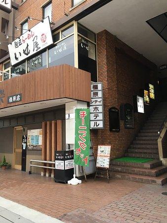 Yamato Kashihara City Hotel: photo0.jpg