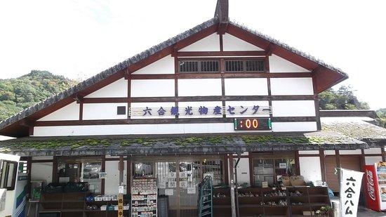 Michi-no-Eki Kuni