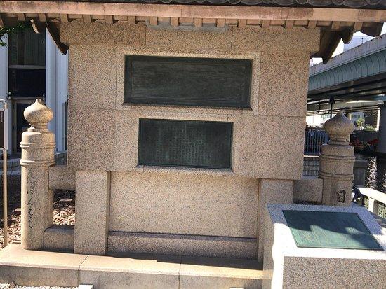 Nihonbashi Yurai no Hi